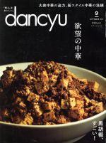 dancyu(月刊誌)(9 SEPTEMBER 2017)(雑誌)