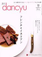 dancyu(月刊誌)(11 NOVEMBER 2017)(雑誌)