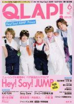 QLAP!(月刊誌)(6 JUNE 2016)(雑誌)