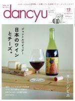 dancyu(月刊誌)(12 DECEMBER 2017)(雑誌)
