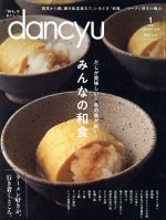 dancyu(月刊誌)(1 JANUARY 2018)(雑誌)