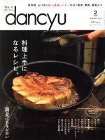 dancyu(月刊誌)(2 FEBRUARY 2018)(雑誌)