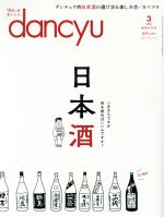 dancyu(月刊誌)(3 MARCH 2018)(雑誌)