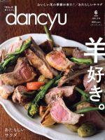 dancyu(月刊誌)(6 JUNE 2018)(雑誌)