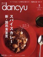 dancyu(月刊誌)(9 SEPTEMBER 2018)(雑誌)