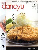 dancyu(月刊誌)(10 OCTOBER 2018)(雑誌)