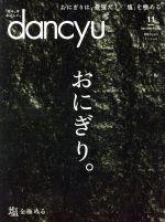 dancyu(月刊誌)(11 NOVEMBER 2018)(雑誌)