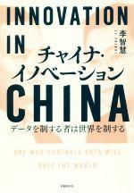 チャイナ・イノベーション データを制する者は世界を制する(単行本)