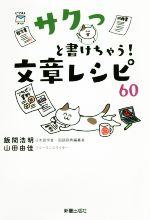 サクっと書けちゃう!文章レシピ60(単行本)