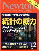 Newton(月刊誌)(12 2013)(雑誌)