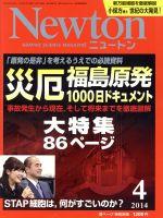 Newton(月刊誌)(4 2014)(雑誌)