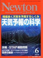 Newton(月刊誌)(6 2014)(雑誌)