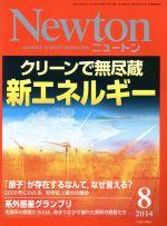 Newton(月刊誌)(8 2014)(雑誌)
