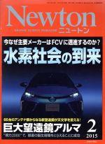 Newton(月刊誌)(2 2015)(雑誌)