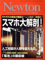 Newton(月刊誌)(4 2015)(雑誌)