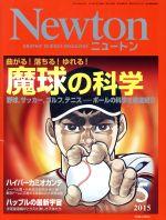 Newton(月刊誌)(5 2015)(雑誌)