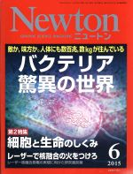 Newton(月刊誌)(6 2015)(雑誌)