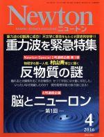 Newton(月刊誌)(4 2016)(雑誌)