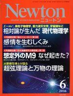 Newton(月刊誌)(6 2016)(雑誌)