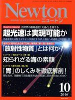 Newton(月刊誌)(10 2016)(雑誌)