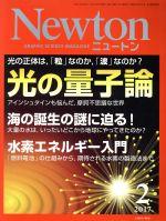 Newton(月刊誌)(2 2017)(雑誌)