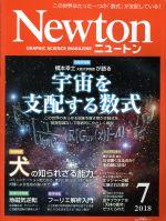 Newton(月刊誌)(7 2018)(雑誌)