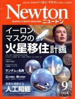 Newton(月刊誌)(9 2018)(雑誌)