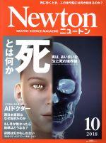 Newton(月刊誌)(10 2018)(雑誌)