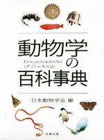 動物学の百科事典(単行本)