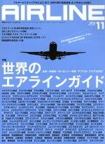 AIRLINE(月刊誌)(2018年11月号)(雑誌)