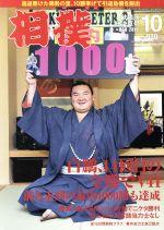 相撲(月刊誌)(NO.888 2018年10月号)(雑誌)