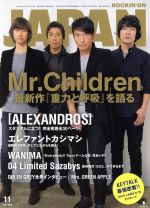 ROCKIN'ON JAPAN(月刊誌)(2018年11月号)(雑誌)