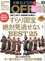 日経おとなの OFF(月刊誌)(10 OCTOBER 2014 No.160)(雑誌)