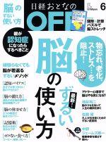 日経おとなの OFF(月刊誌)(6 JUNE 2016 No.182)(雑誌)