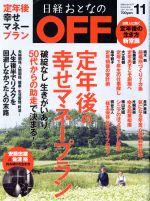 日経おとなの OFF(月刊誌)(11 NOVEMBER 2017 No.199)(雑誌)