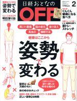 日経おとなの OFF(月刊誌)(2 FEBRUARY 2018 No.202)(雑誌)