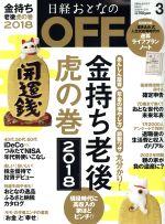 日経おとなの OFF(月刊誌)(3 MARCH 2018 No.203)(雑誌)