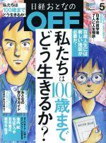 日経おとなの OFF(月刊誌)(5 MAY 2018 No.205)(雑誌)