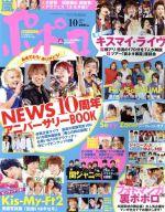 ポポロ(月刊誌)(10 2013 Oct.)(雑誌)