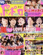 ポポロ(月刊誌)(3 2016 Mar.)(雑誌)
