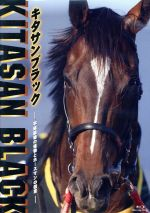 キタサンブラック ~平成最後の怪物とホースマンの信念~(Blu-ray Disc)(BLU-RAY DISC)(DVD)