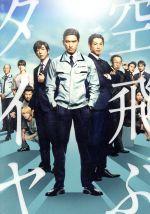 空飛ぶタイヤ 豪華版(Blu-ray Disc)(アウターケース、ブックレット付)(BLU-RAY DISC)(DVD)