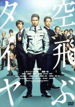 空飛ぶタイヤ 通常版(通常)(DVD)