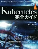 Kubernetes完全ガイド Production-Grade Container Orchestration(impress top gear)(単行本)