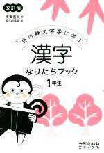 漢字なりたちブック1年生 改訂版 白川静文字学に学ぶ(児童書)