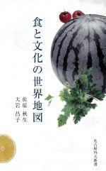 食と文化の世界地図(名古屋外大新書)(新書)