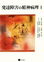 発達障害の精神病理(Ⅰ)(単行本)