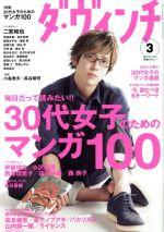 ダ・ヴィンチ(月刊誌)(3 MARCH 2013)(雑誌)