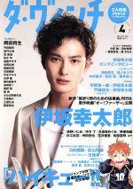 ダ・ヴィンチ(月刊誌)(4 APRIL 2014)(雑誌)