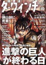 ダ・ヴィンチ(月刊誌)(10 OCTOBER 2014)(雑誌)